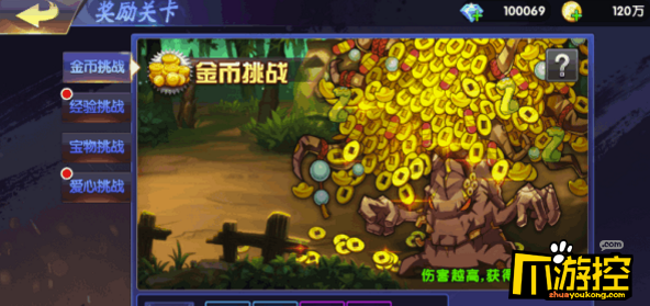 《中华英雄》手游变态服金币怎么获得_金币快速获取攻略