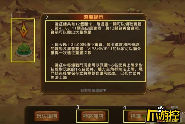 ios公益服《吕小布外传》名将远征副本怎么玩_副本攻略介绍