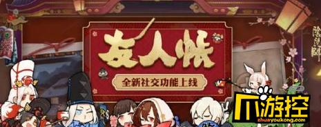 阴阳师8月1日更新了什么_8月1日更新内容一览