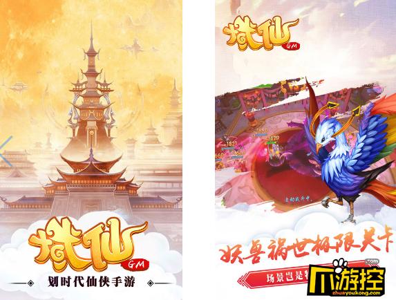 域仙GM版手游公益服_域仙GM版手机游戏下载