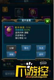 王牌战舰无限元宝服配件系统攻略介绍