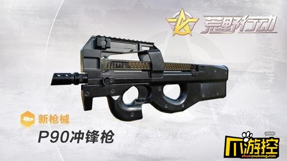 荒野行动新枪P90怎么样_新枪P90性能分析