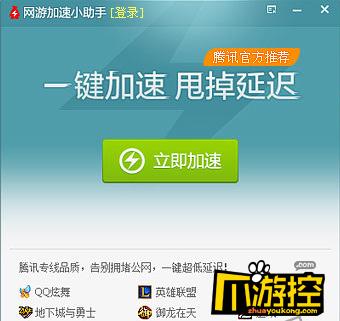 在哪下载qq游戏加速器免费版_qq游戏加速器免费版下载