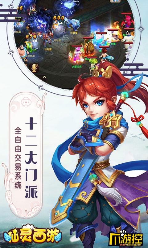 无限元宝游戏《仙灵西游》龙宫怎么打宝石_宝石玩法介绍