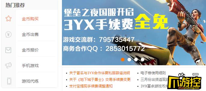 3yx游戏交易平台怎么样_3yx官网游戏交易平台介绍