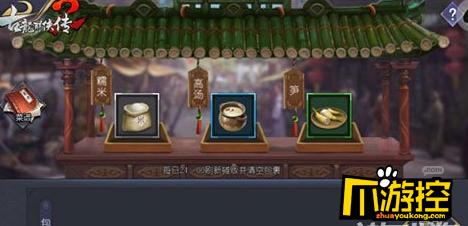 ios公益服《古龙群侠传2》菜谱配方大全