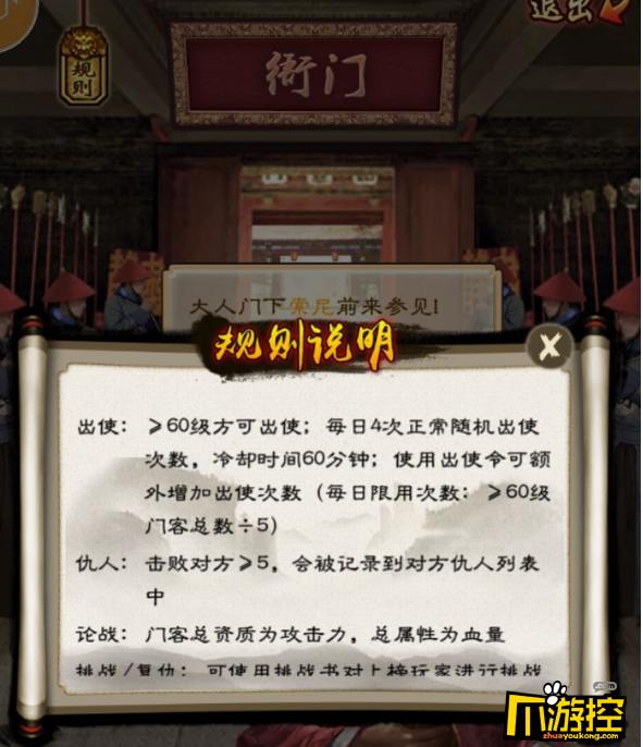 BT手机游戏《官人我要》衙门开启条件_衙门玩法介绍