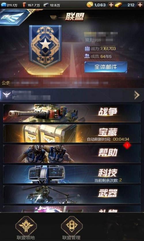 红警ol联盟/英雄系统介绍