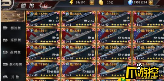 战舰大世界商城版无限钻石船坞系统玩法攻略