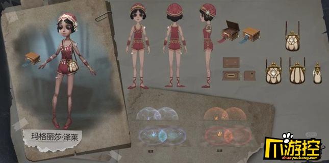 第五人格舞女驯兽师时装怎么获得_舞女驯兽师时装获取攻略