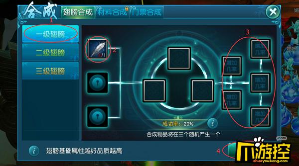 bt服手机游戏《缥缈传说》合成系统玩法介绍
