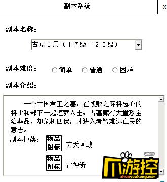 屠鲲传说超变版怎么进入副本_副本系统攻略介绍