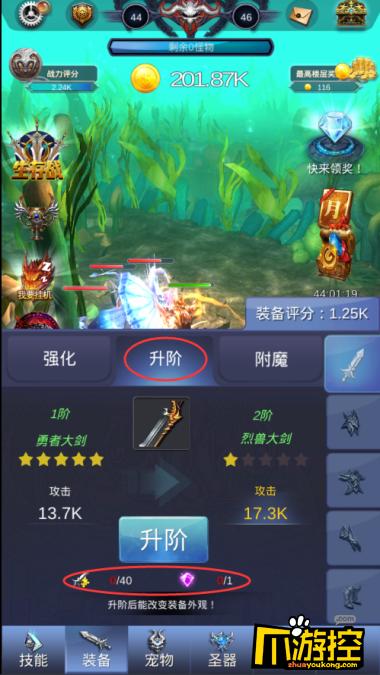 《骑士喵喵喵》手游变态服装备怎么升级_装备提升攻略