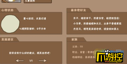 中国式家长怎么成为首富_成为首富攻略