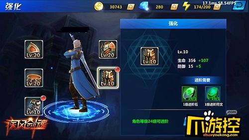 游戏公益服《疾风剑魂豪华版》装备怎么打造_装备强化攻略