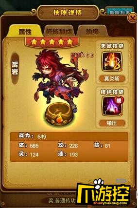 仙剑奇侠传回合破解版PK阵容怎么搭配_品剑会阵容搭配推荐