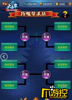 《新大主宰》手游BT版公会战怎么玩_公会战模式玩法