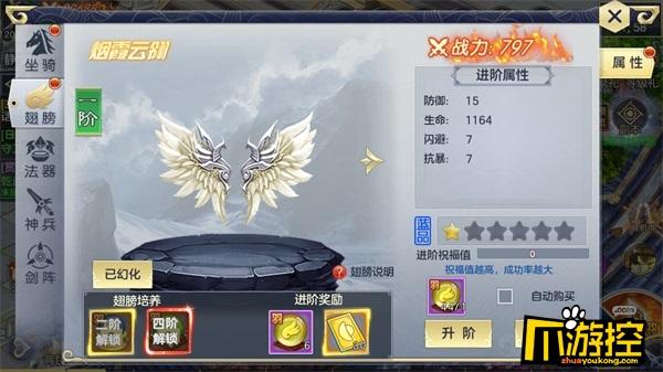 《星辰泪》无限元宝版翅膀怎么升级_翅膀进阶攻略
