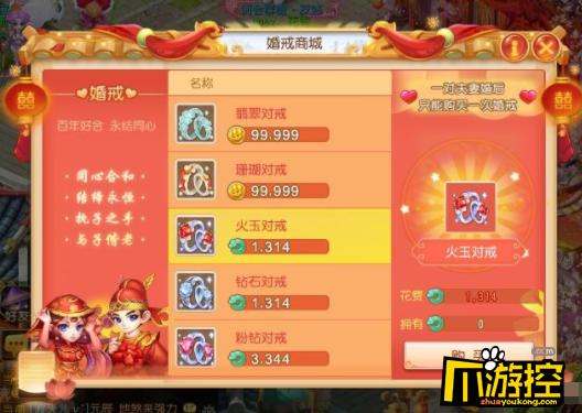 梦幻西游手游新版怎么结婚_结婚系统玩法介绍