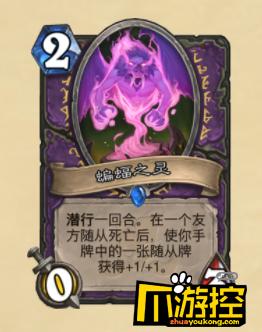 炉石传说拉斯塔哈的大乱斗术士新卡:稀有随从蝙蝠之灵卡牌分析