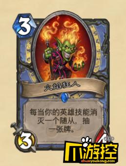 炉石传说拉斯塔哈的大乱斗法师新卡:稀有随从火焰狂人卡牌分析