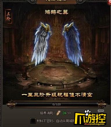 屠龙战记无限元宝服翅膀升级攻略_翅膀升阶数据表