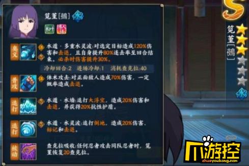 火影忍者ol手游新角色筧堇鵺怎樣_筧堇鵺技能介紹