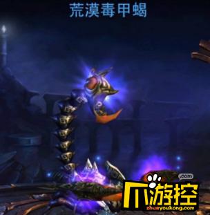 无限钻石元宝《狂爆之翼》荒漠毒甲蝎/魔眼白虎属性技能介绍