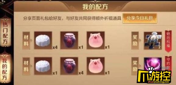 王者荣耀芙蓉糕/桂花酿/糯米团获取途径介绍