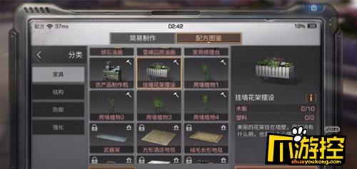 明日之后爬墙植物1配方是什么_爬墙植物1配方攻略