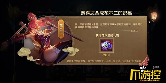 王者榮耀改名卡配方是什么_長城之畔的祝福改名卡配方攻略