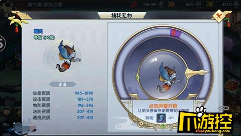 軒轅劍星耀版超變版極品寵物怎么得_極品寵物捕捉技巧