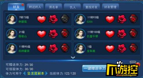 天龙经典版超变手游好友系统怎么玩_好友系统玩法介绍