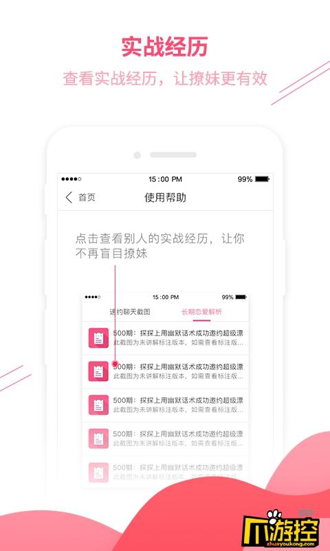 恋爱话术库会员破解版,撩妹话术app破解版