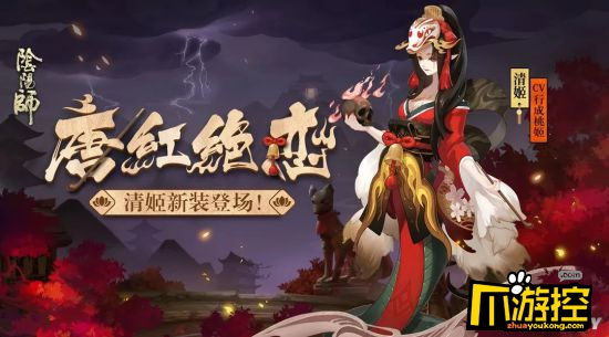 阴阳师清姬秘闻副本番外激战怎么打_清姬秘闻番外激战打法攻略