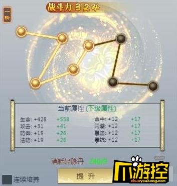 倚剑乾坤公益服经脉系统怎么玩_经脉系统玩法介绍