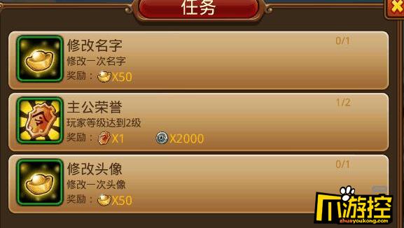 《三国有妖气》公益手游任务系统怎么做_任务系统玩法介绍
