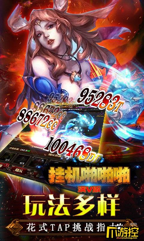 《挂机啪啪啪豪华版》顶级vip手游平民玩法攻略