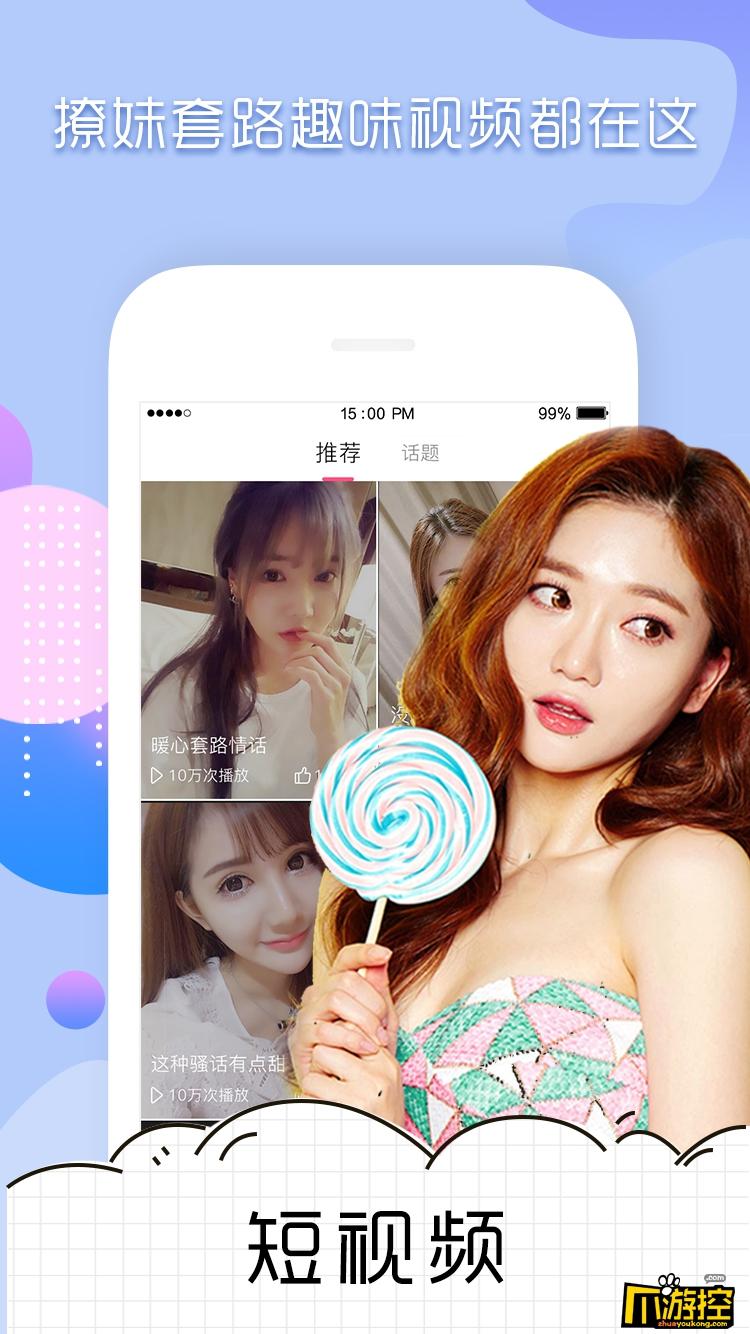 撩吧恋爱话术库app-一款5000可复制聊天话术库app