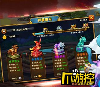 《超梦西游情缘版》顶级vip游戏帮派系统玩法攻略