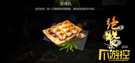 剑网3指尖江湖菜谱有哪些?食谱配方大全