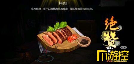 剑网3指尖江湖菜谱有哪些?食谱配方大全2