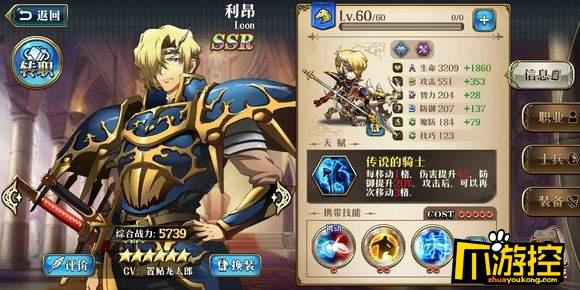 梦幻模拟战手游4神殿65级怎么过?4神殿65级通关攻略2