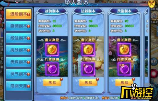 紫青双剑正版无限元宝服进阶副本怎么玩?进阶副本玩法介绍