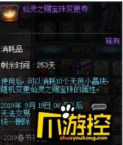 DNF仙灵之赐宝珠属性介绍