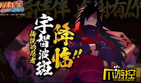 火影忍者手游S级传说忍者宇智波斑技能介绍