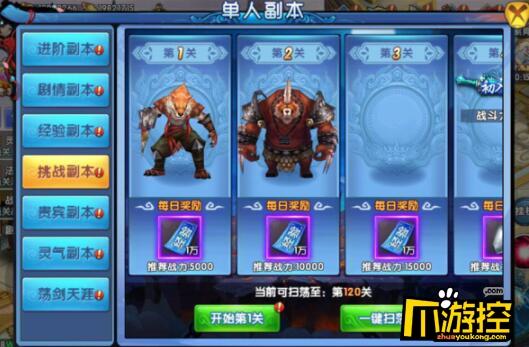 《紫青双剑正版》公益游戏挑战副本玩法介绍