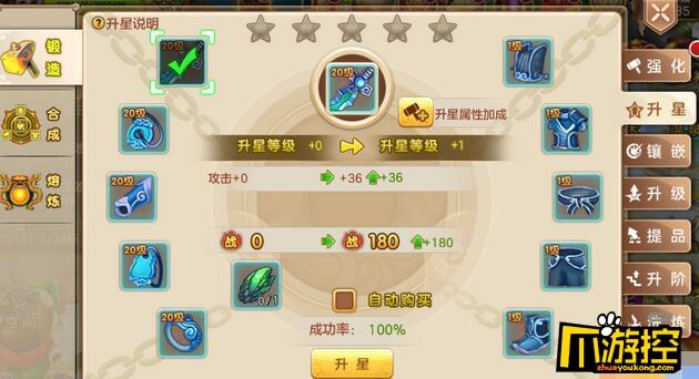 《刀剑乱武豪华版》bt游戏装备升星技巧介绍