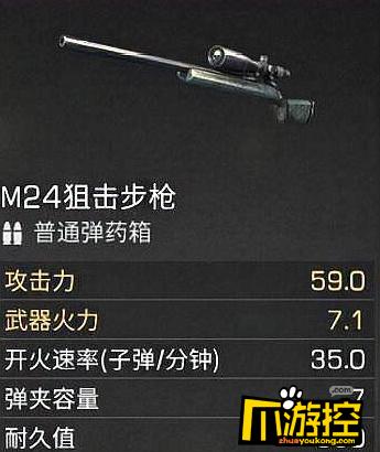 明日之后七级庄园M24怎么用 七级庄园M24使用攻略