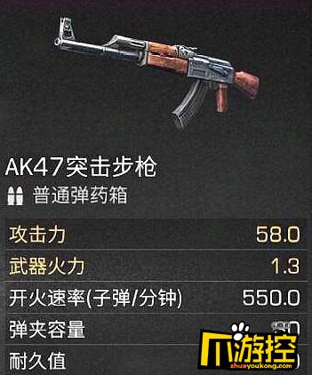明日之后七级庄园AK47怎么用 七级庄园AK47使用技巧分享
